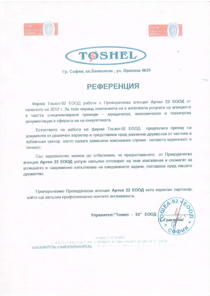 toshel